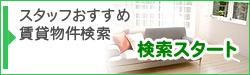 スタッフおすすめ賃貸物件検索