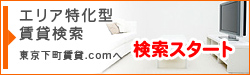 エリア特化型賃貸検索