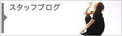 浅草・賃貸 ルームキューブ スタッフブログ