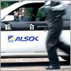 ALSOKのセキュリティサービス紹介サービス