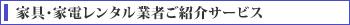 家具・家電レンタル業者ご紹介サービス
